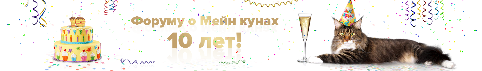 Форум о Мейн кунах - Powered by vBulletin